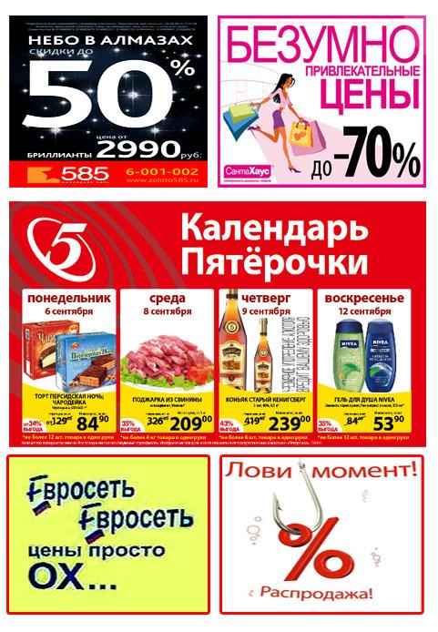 реклама о скидках образец