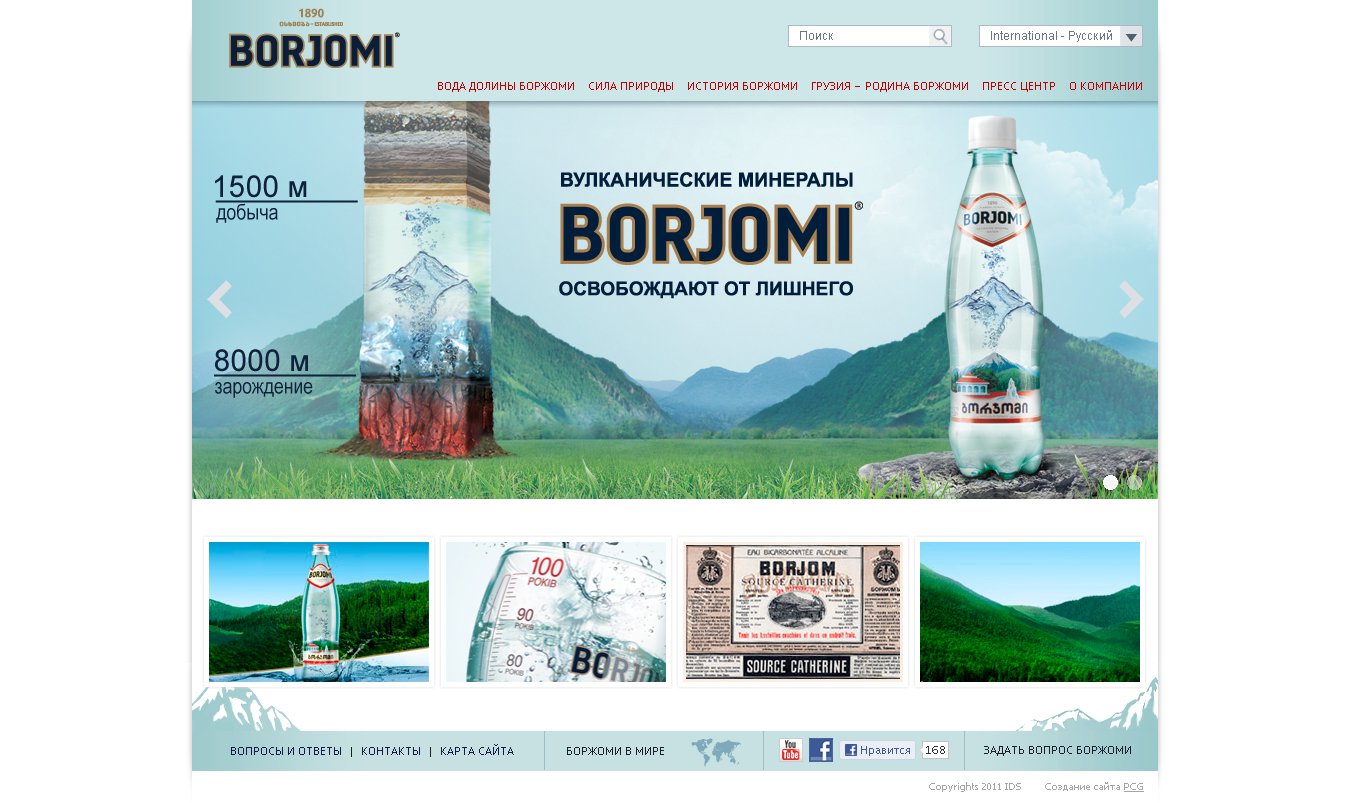 borjomi in israel Travel the world better book your borjomi car rental now & pay at pick up expedia partners with 55+ suppliers for the lowest prices save more with the expedia price guarantee.